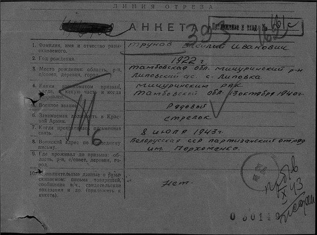 Труновы из Липовки (участники Великой Отечественной войны) - Страница 3 99ace4aecef3