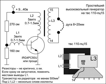 Раздел для самостоятельной сборки генератора.(схемы, чертежи, описания работы) - Страница 2 410748b1baf3