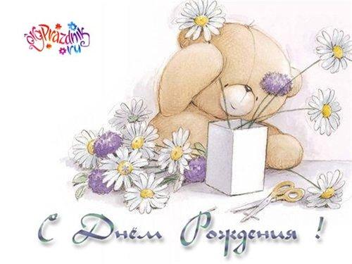 Поздравляем Virgo с Днем Рождения!!! - Страница 2 C8480fdac340