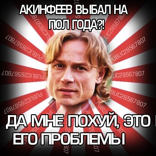 Футбольный день № 23(посмотрите Губернев лучший !) 0255ed032498