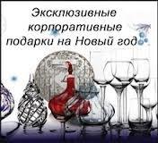Новогодние корпоративные подарки 2013  Fe621d037916