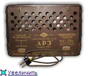 Радиоприемники серии АРЗ. 8d66cd6e27abt