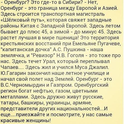 МЕГА-ОПРОС про Оренбургскую область - Страница 2 E2f524e4e954