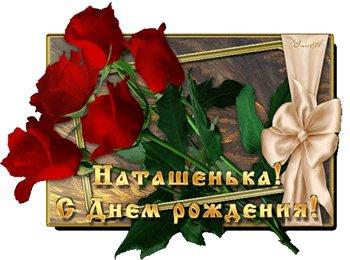 Поздравляем с Днем Рождения Наталью (гера) 43e9b76d9488t