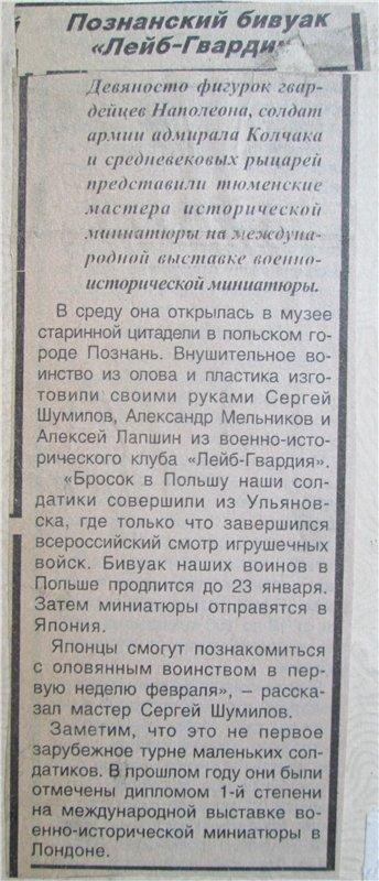 История военно-исторического и модельного движения в Тюмени. Bc954048a5d2