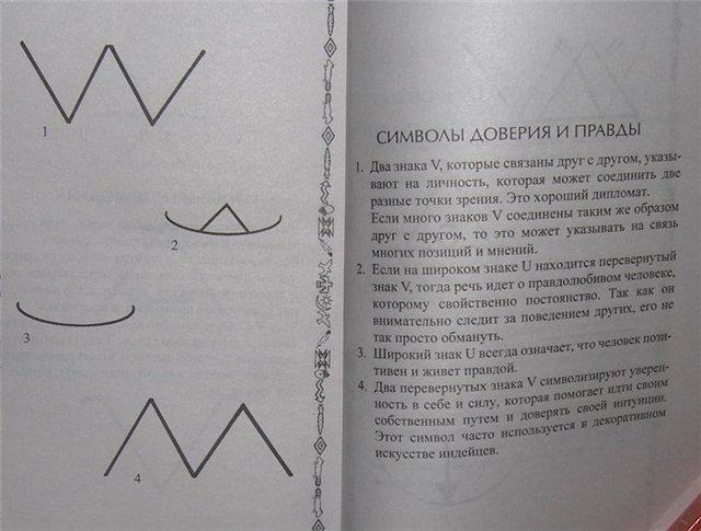 Символы разных народов и руны Bd1d83f51406