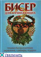 Книги и журналы по бисероплетению Db0797aa1addt