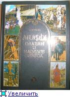 Артефакты и исторические памятники - Страница 4 C1682744022et