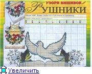Рушники  (Схемы) - Страница 2 7c39774e5106t