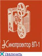 Кинопроекционные аппараты. 2a9c924a2b96t