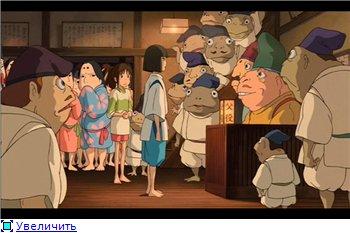 Унесенные призраками / Spirited Away / Sen to Chihiro no kamikakushi (2001 г. полнометражный) 1e96040f34f6t