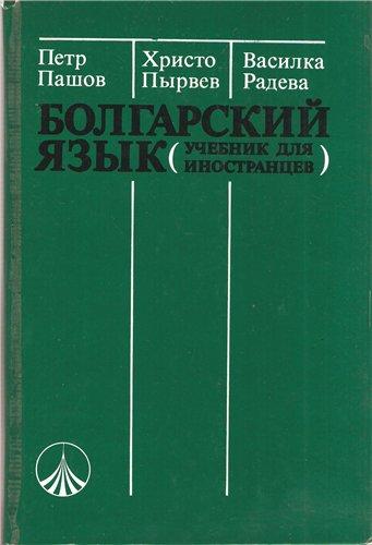 П. Пашов и др. Болгарский язык 73e9095a0881
