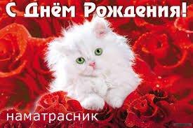 Поздравляем Milenу с Днем Рождения!!! - Страница 11 Cf7e05edb734