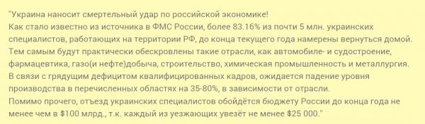 Новости устами украинских СМИ - Страница 42 Cf94048cac52