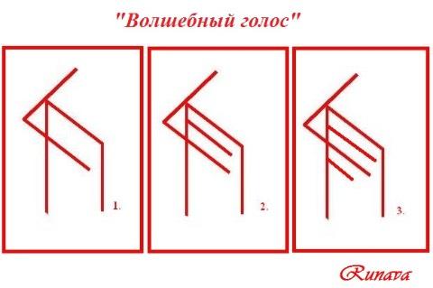 """Став """"ВОЛШЕБНЫЙ ГОЛОС"""" (автор - Runava) 15ef041a33fd"""