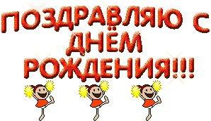 Настенька! АнастЭйша! С Днём Рождения!!! 555840e6876d