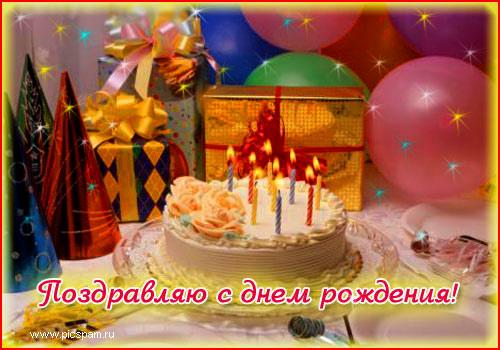 Шурик, с Днем Рожденья! Ff150132a3f8