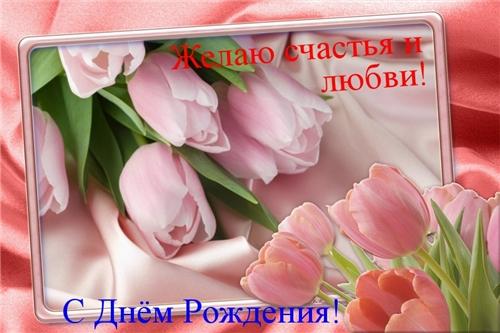 Поздравляем с Днем рождения !!! - Страница 6 170f1995f99e