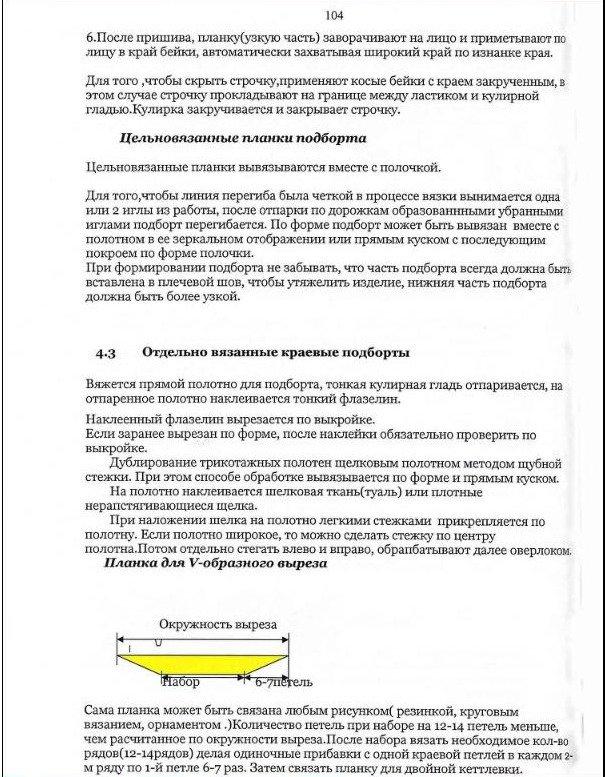 Начальный курс по обучению вязания на вязальной машине SILVER REED   - Страница 5 8352e766a6f6