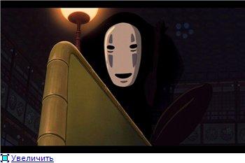 Унесенные призраками / Spirited Away / Sen to Chihiro no kamikakushi (2001 г. полнометражный) 440b897e1417t