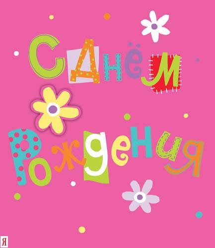 20/10 SeraFimа - С  Днем Рождения! - Страница 8 9f0f5c471c91