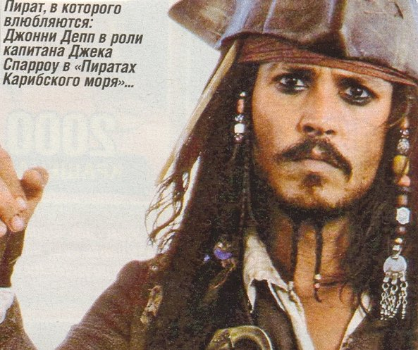 Джонни Депп /Johnny Depp Dfe36e3d5489
