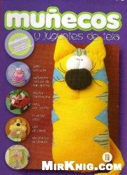 Куклы. Журналы - Страница 3 058cd22ba017