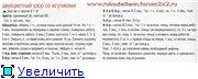 Отделка изделия  11952dbff7a6t