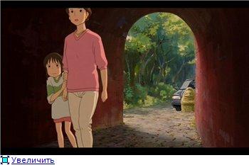 Унесенные призраками / Spirited Away / Sen to Chihiro no kamikakushi (2001 г. полнометражный) 5f32c9f45416t
