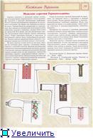 Вышиванка  (Схемы) 0172de177e00t