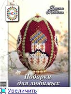 Книги и журналы по бисероплетению - Страница 2 A731d044b5det