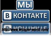 Whisper - Портал Af531e418c50