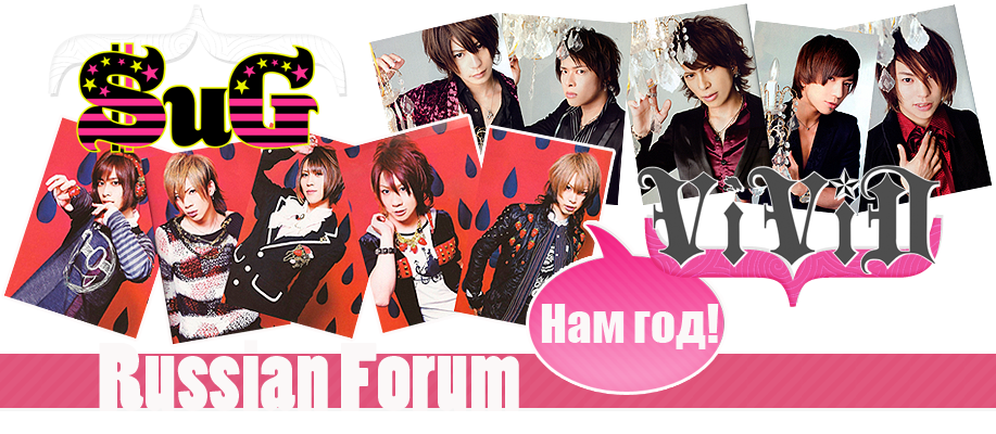 SuG and ViViD Russian Forum