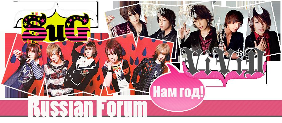 SuG and ViViD Russian Forum