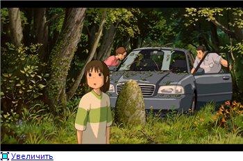 Унесенные призраками / Spirited Away / Sen to Chihiro no kamikakushi (2001 г. полнометражный) 70097e5e14c3t