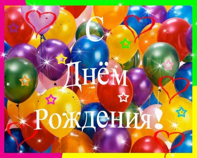Поздравляем С Днем Рождения Нину Станиславовну! 25cc28fce00086644603f4f57f0bde95