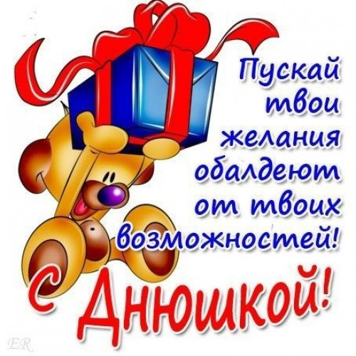 Поздравляем  yllen с днем рождения! 439144481cbc84287206f7c10fff8b41