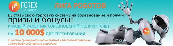 Отзывы о компании Forex Optimum F946474748bdc29e37aab23b603e1fe1