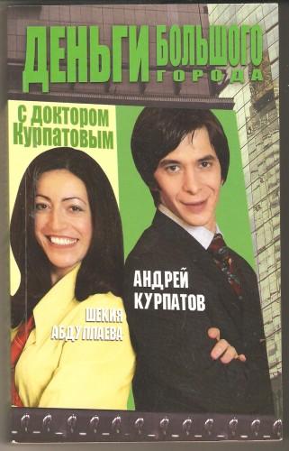 А. Курпатов и др. Деньги большого города 11c5ea3f329fde8efd8fa9f0f3b65232