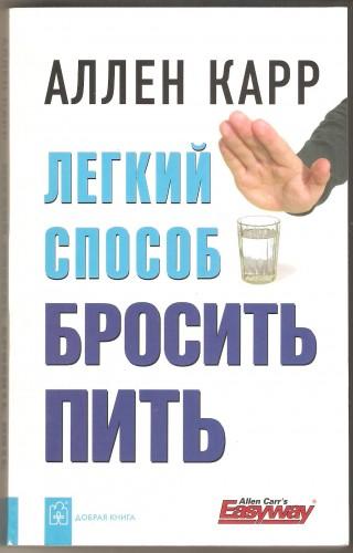 А. Карр Легкий способ бросить пить 1feebd3a570569a13d8b4235e3f0a14c