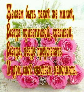 Поздравляем МамсиК с Днем рождения! - Страница 2 53e7c8de750afaf86ff147b47eba8121