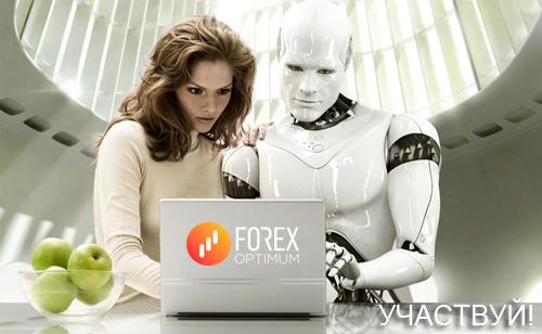Отзывы о компании Forex Optimum 775960d5b7bd2ff1ce294137f82d8b58