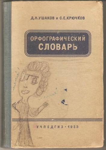 Д. Ушаков. Орфографический словарь A6c2bb481ee245fa772fd17296d5ef75