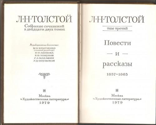 Л. Толстой. Собрание сочинений в двадцати двух томах 0403111b096e2855422ac4eaa91c695b