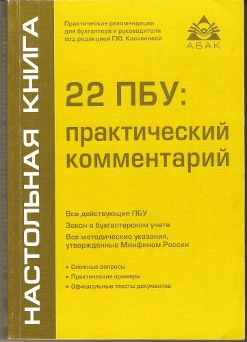 22 ПБУ: практический комментарий 170c50793c66f685b1073faed7750747