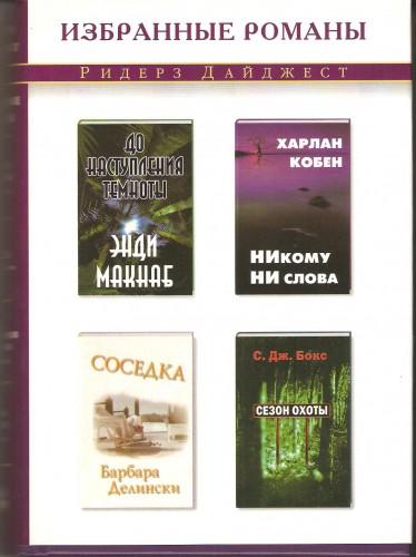 """Ридерс Дайджест. Серия """"Избранные романы"""" 3f7bedde0e0b9b08f77b9b93c2b63299"""