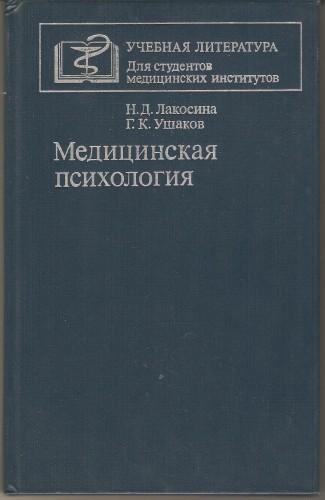 Н. Лакосина и др. Медицинская психология 4ba90edb15d5bd10472b345f8131337c