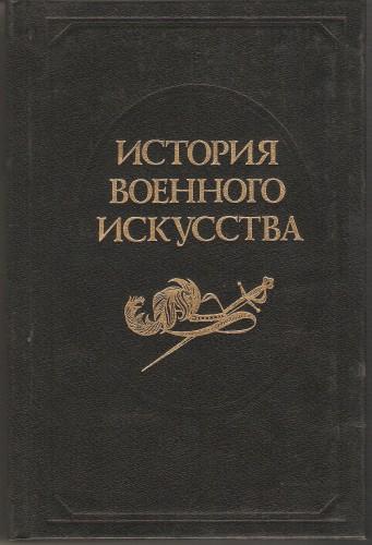 История военного искусства 4bbf21d7ca3d27addadc30373f2fcfce