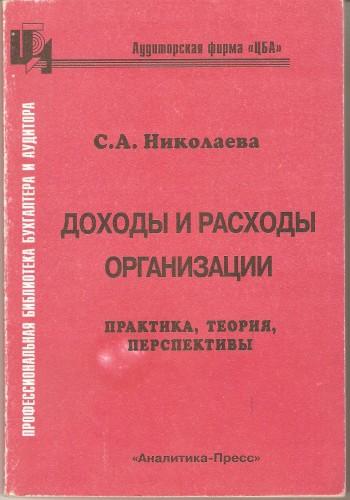 С. Николаева. Доходы и расходы организации 5417be28c69e96c26a26fad56988d8e9