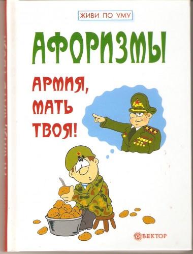 Армия, мать твоя!  5d9bdb7a15cd4ec85c9ec347bcc1962e